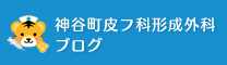 神谷町皮フ科形成外科ブログ